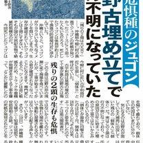死骸で発見のジュゴンは…辺野古埋め立てで行方不明だったの記事に添付されている画像
