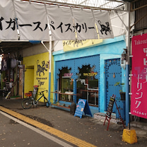 【和歌山市】 タイガースパイスカリー |  2種盛りスパイスカリーの記事に添付されている画像