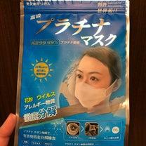 花粉やアレルギー物質を分解するマスクの記事に添付されている画像