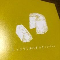 小さなシフォンケーキのお店の記事に添付されている画像