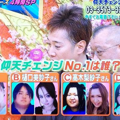 優勝は35kgのダイエットに成功した自称・深田恭子の記事に添付されている画像