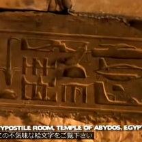 「仰天」エジプトの壁画、ヘリコプター飛行船などはただの名前、絵文字だった!UFOの記事に添付されている画像