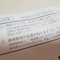 【私の韓国移住準備】乳がん検診の記事に添付されている画像