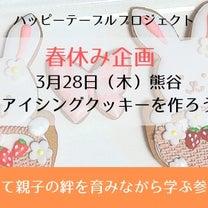 熊谷市) 春休み親子アイシングクッキー体験の記事に添付されている画像