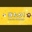 最近の懸賞当選品☆3/20