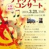 3/21 東日本大震災復興支援チャリティーコンサートの画像