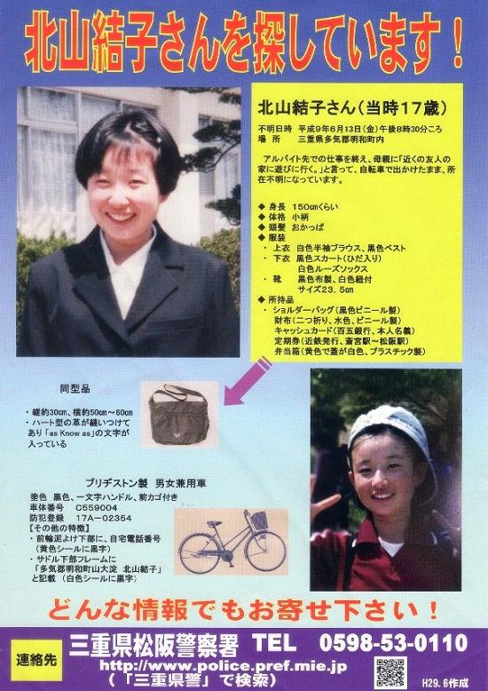 女の子 犯人 母親 ゆくえ ふ の めい 少女を脅迫したのは誰だ!? ザ!世界仰天ニュース 日本テレビ