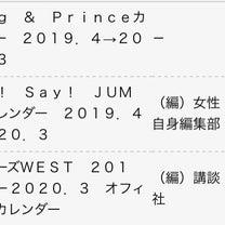 3/20 King & Prince情報更新の記事に添付されている画像