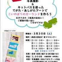 3月30日は西武大津店のお得なワークショップへ!の記事に添付されている画像