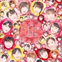 『ベスト!モーニング娘。20th Anniversary』フラゲ日23,936枚の記事に添付されている画像