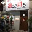 魚貝中華そば専門店 鶏さき貝ぢ。。