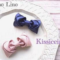 NEW!【リボン単発レッスン】Kissiccine(キッシチーネ) by fioの記事に添付されている画像
