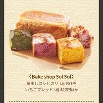 愛知の米粉パン屋さんがあべのハルカス近鉄本店に!!の記事に添付されている画像