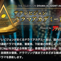 投票できます!@ザテレビジョン冬ドラマアカデミー賞の記事に添付されている画像