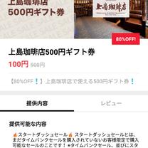 【タイムバンク】上島珈琲500円ギフト券が100円の記事に添付されている画像