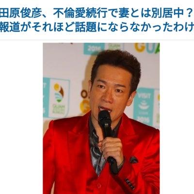 中居正広さんは『新しい地図』に行けなかった?田原俊彦さん・福山雅治さんのニュースの記事に添付されている画像