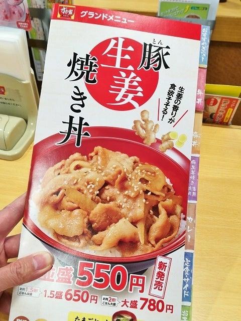 すき家 生姜 焼き
