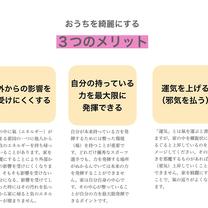 3月21日は【春分の日】:日本の暦の移り変わりを大切にしよう。【おうちヒーリングの記事に添付されている画像