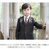 【フォーマル子ども服ショパン  シークレットセールのご案内】の記事に添付されている画像