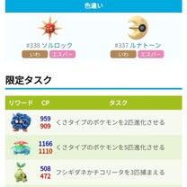 【ポケモンgo】草イベントが始まったけどの記事に添付されている画像
