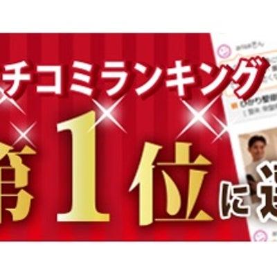 京都府でNo1頂きました。の記事に添付されている画像