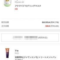 売り切れた人気パックの注文完了&ネット免税店が安すぎる~韓国コスメ♪の記事に添付されている画像