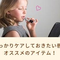 しっかりケアしておきたい唇にオススメのアイテム!の記事に添付されている画像