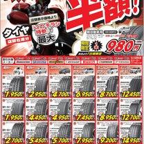 筑紫野市でタイヤが安いのはココ!BEELINE筑紫野基山店 プリウス ノアヴォクの記事に添付されている画像