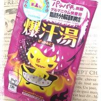 爆汗湯 ソーダスカッシュの香りの記事に添付されている画像