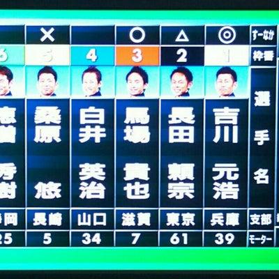 戸田優勝戦予想!の記事に添付されている画像