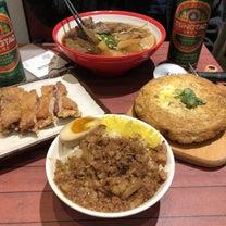 下町の台湾食堂「好媽媽台灣館 」4品で170ドルという奇跡。台湾唐揚げとオムレツの記事に添付されている画像