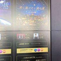 「君に届けたい流れ星 song by 東方神起」観に行ってきました!の記事に添付されている画像