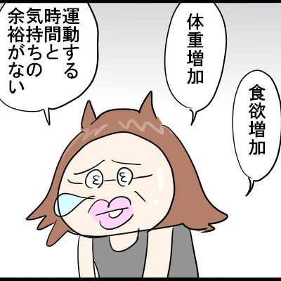 【ダイエット243日目】この3~4月が鬼忙しすぎる理由【漫画】の記事に添付されている画像