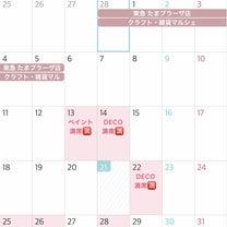 【レッスンのスケジュール】3〜5月のご案内♡の記事に添付されている画像