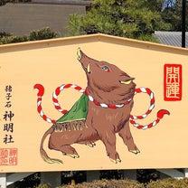 神明社の記事に添付されている画像