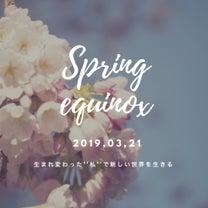 春分:太陽牡羊座シーズンのはじまりの記事に添付されている画像