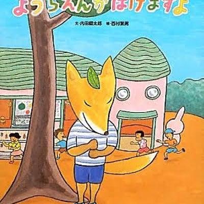 こんな幼稚園があったなら...(^ω^)の記事に添付されている画像