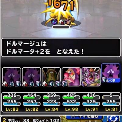 【DQMSL】今月の魔宮 全ミッション終了!(^^)!の記事に添付されている画像