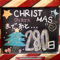 クリスマストイズ 『クリスマスまであと....280日』の記事に添付されている画像