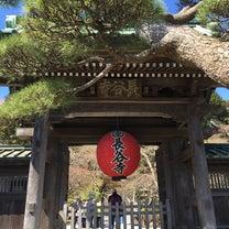 鎌倉 長谷寺「春季彼岸会」の記事に添付されている画像