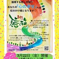 【イベント】明日3/22 まほうの癒し箱 出展します!の記事に添付されている画像