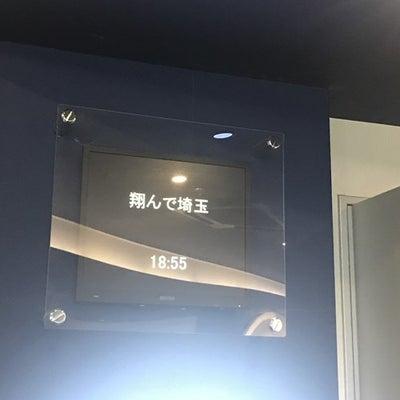 翔んで埼玉です。の記事に添付されている画像