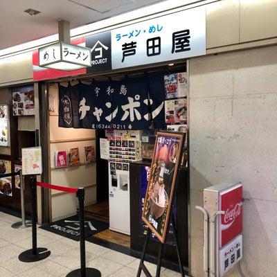 「ラーメン めし 芦田屋」・大阪市北区の記事に添付されている画像