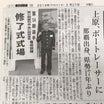 【速報】朝刊に載ってたぁ〜上原健次郎〜