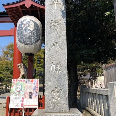 平塚八幡宮に、参拝行ってきました♪の記事に添付されている画像