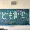 【ハレルWAはぐくみフェスタ】いなざわ子ども食堂ってどんなところ??の画像