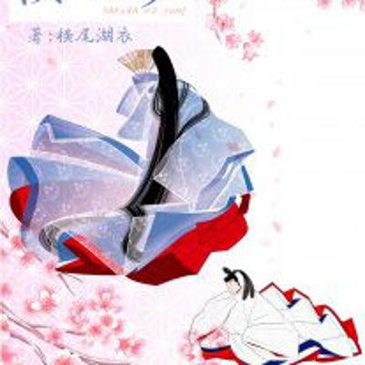 新刊情報!『桜の夢』(小説)の記事に添付されている画像