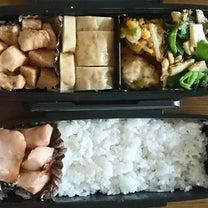 3月21日(木)のお弁当の記事に添付されている画像