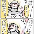 #育児漫画の画像