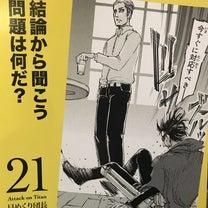 「もし日本人がエルヴィン・スミスに恋をしたら?」➃の記事に添付されている画像